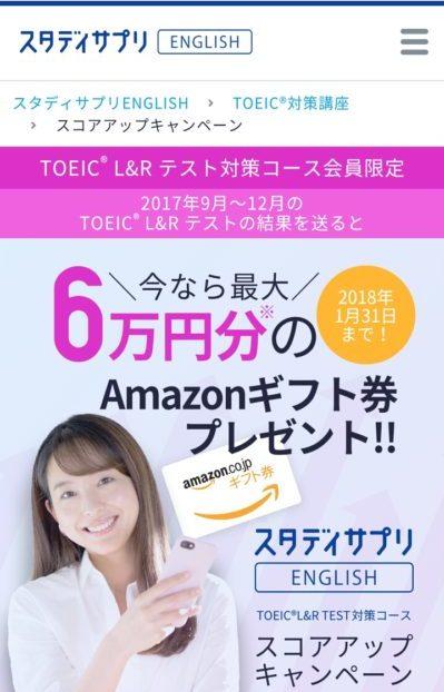 Amazonギフト券最大6万円1