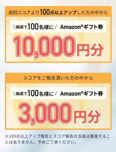 Amazonギフト券最大6万円2