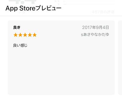 iTunes 口コミ1