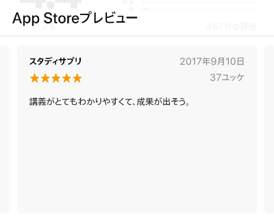 iTunes 口コミ2