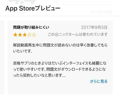 iTunes 口コミ3
