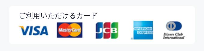 クレジットカード支払い方法