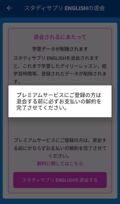 スタディサプリENGLISH 解約画面2