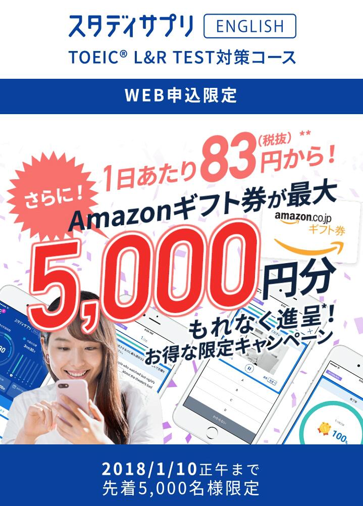 スタディサプリENGLISH TOEIC対策コース Amazonギフト券5000円分キャンペーン