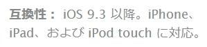 iTunes 互換性