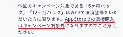 スタディサプリTOEICはApp Store決済が対象外