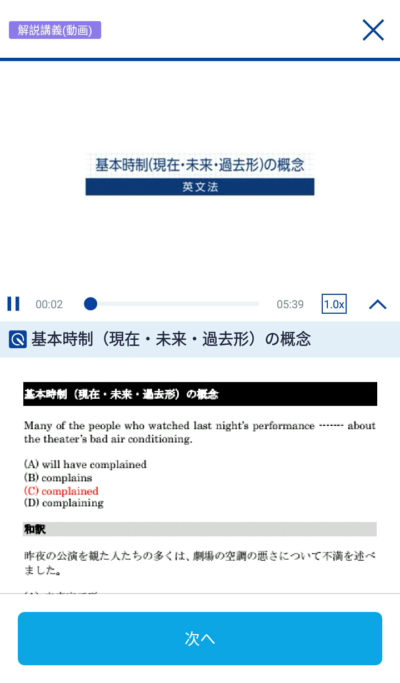 スタディサプリTOEICパーフェクト講義 - 英文法編のテキスト画面