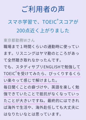 スタディサプリENGLISH TOEIC対策コース スコアアップの事例4