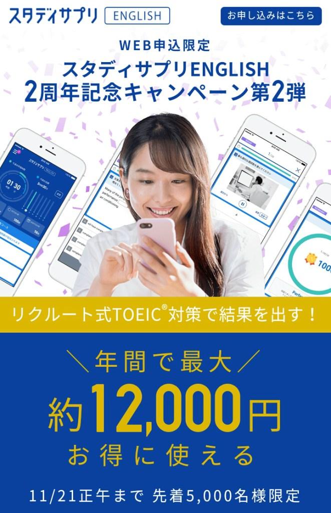 スタディサプリENGLISH TOEIC対策コース 12,000円割引のキャンペーン料金
