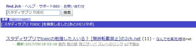 スタディサプリ TOEIC対策 2chでの検索結果