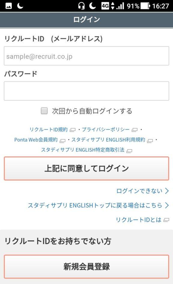 スタディサプリTOEIC 申し込み・登録2