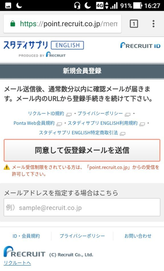 スタディサプリTOEIC 申し込み・登録3