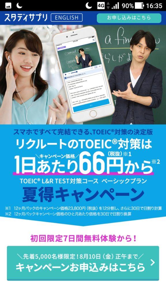 スタディサプリTOEIC 申し込み・登録1