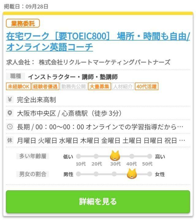 はたらこねっと スタディサプリTOEICコーチ求人事例3神戸