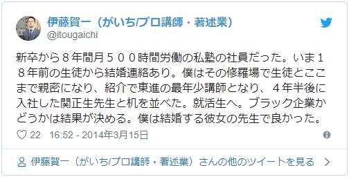 伊藤賀一先生ツイッター 関正生先生 東進の最年少講師
