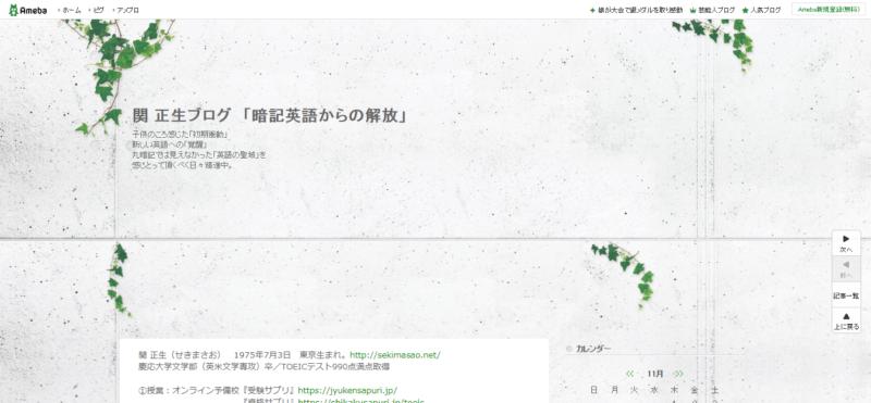関正生 ブログ