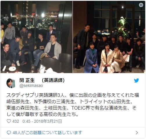 関正生先生ツイッター 東進ハイスクール講師達との写真