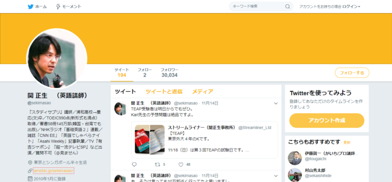 関正生 ツイッター