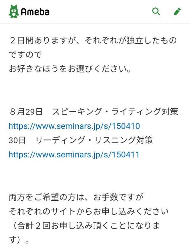 関正生先生 TEAP試験対策セミナー2