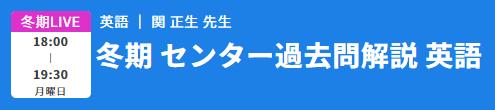 関正生 スタディサプリLIVE