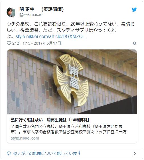 関正生 浦和高校ニュース