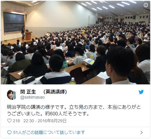 関正生 ツイッター 明治学院大学