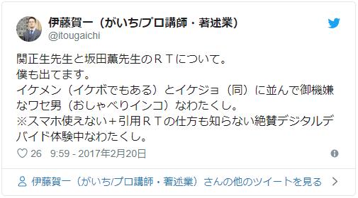 関正夫 イケメン Twitter 1