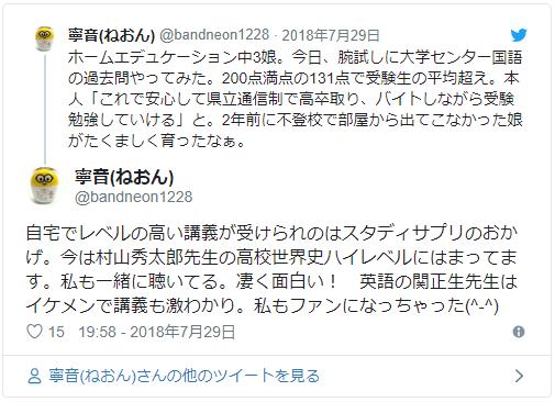 関正夫 イケメン Twitter 2