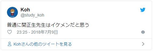 関正夫 イケメン Twitter 3
