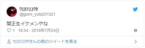 関正夫 イケメン Twitter 4