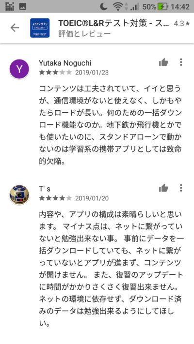 スタディサプリTOEIC Androidアプリの評価と感想1