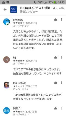 スタディサプリTOEIC Androidアプリの口コミ8