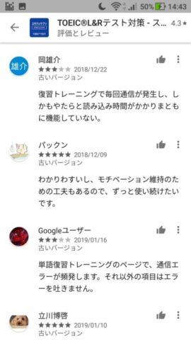 スタディサプリTOEIC Androidアプリの評価と感想9