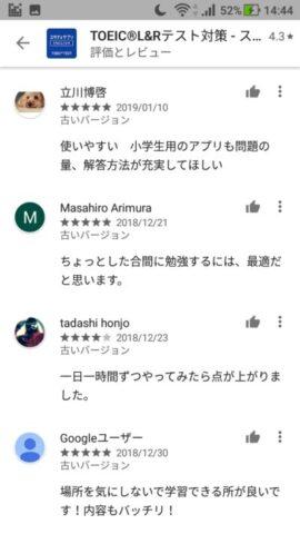 スタディサプリTOEIC Androidアプリの評価と感想10