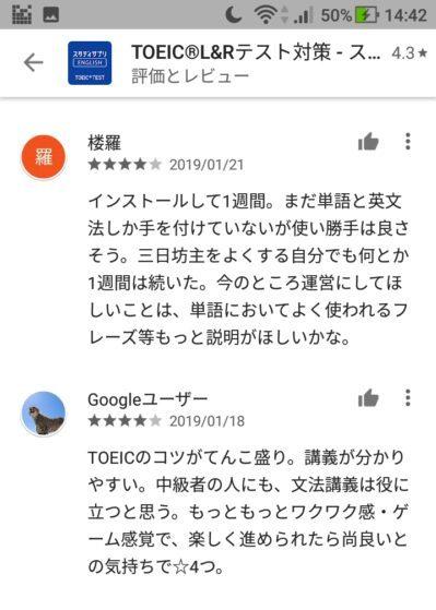 スタディサプリTOEIC Androidアプリの口コミリスト2