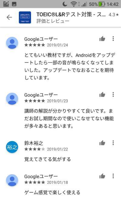 スタディサプリTOEIC Androidアプリの口コミリスト3