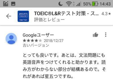 スタディサプリTOEIC Androidアプリの口コミリス6
