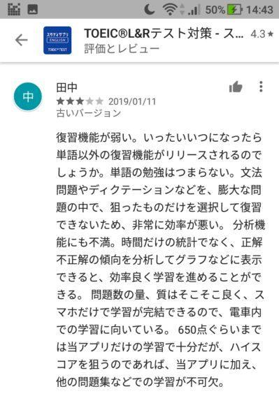 スタディサプリTOEIC Androidアプリの口コミリスト7