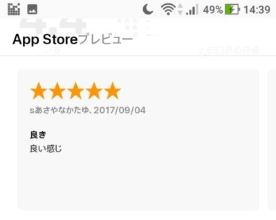 スタディサプリTOEIC iPhoneアプリの口コミ1