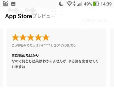 スタディサプリTOEIC iPhoneアプリの口コミ2