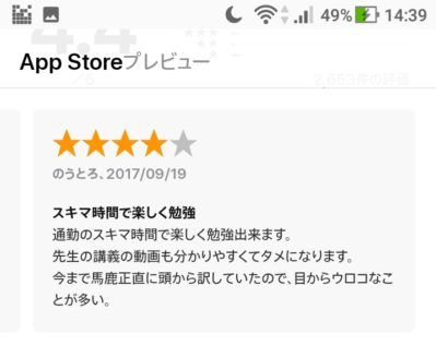 スタディサプリTOEIC iPhoneアプリの口コミ3