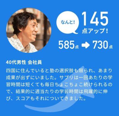 スタディサプリTOEICベーシックプラン 体験談4