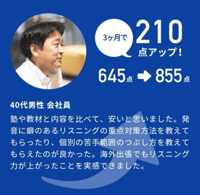 スタディサプリTOEICパーソナルコーチプラン 体験談3