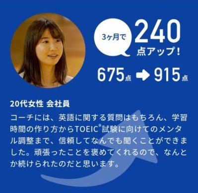 スタディサプリTOEICパーソナルコーチプラン 体験談4