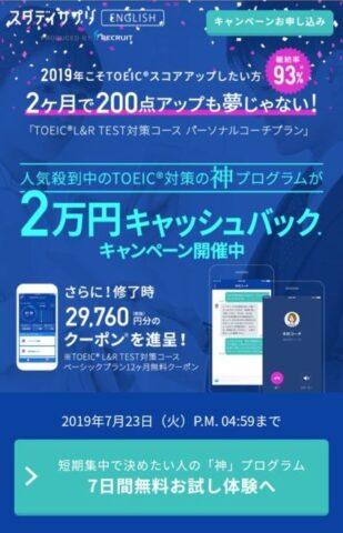 スタディサプリTOEICパーソナルコーチの2万円キャッシュバック・キャンペーン