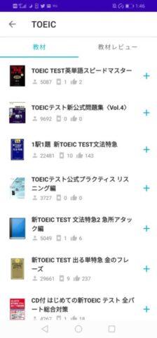 スタディプラス・TOEIC